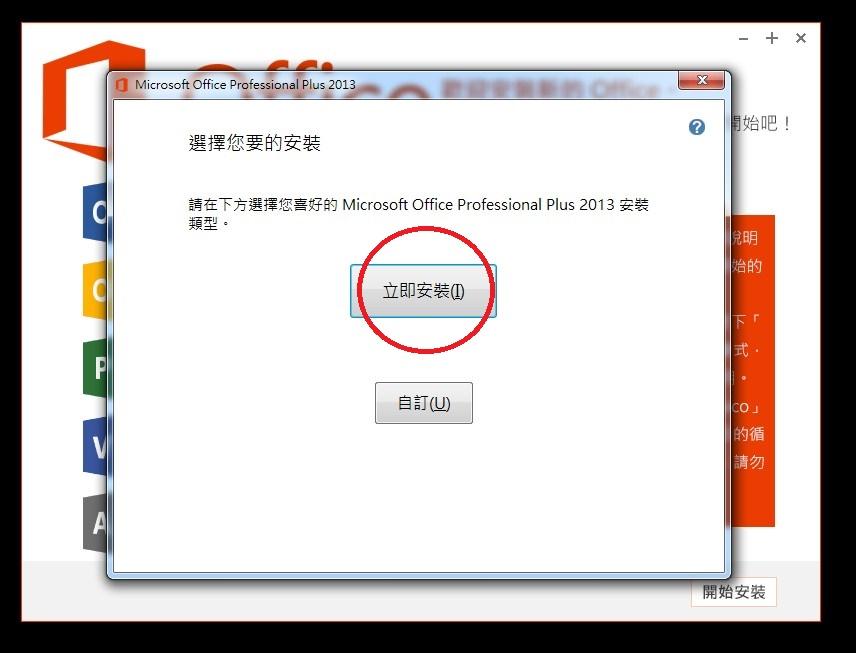 軟件集中: Microsoft Office 2013 Professional Plus TC CH EN