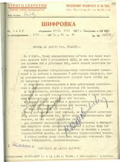Bagirov%2B09.07.1937.jpg