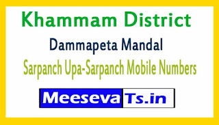 Dammapeta Mandal Sarpanch Upa-Sarpanch Mobile Numbers List  Khammam District in Telangana State