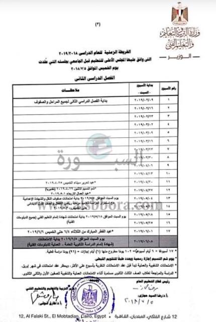 موعد إمتحانات الثانوية العامة 2018-2019 وزارة التربية والتعليم