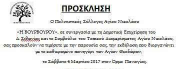 http://sithonianews.blogspot.gr/2017/03/4-3-17.html