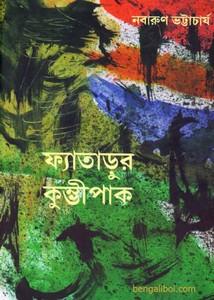 Fatarur Kumvipaak by Nabarun Bhattacharya ebook