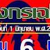 มาแล้ว!! เลขเด็ด หวยซองมังกรเฉโป 3 ตัวบน งวด 1/6/61