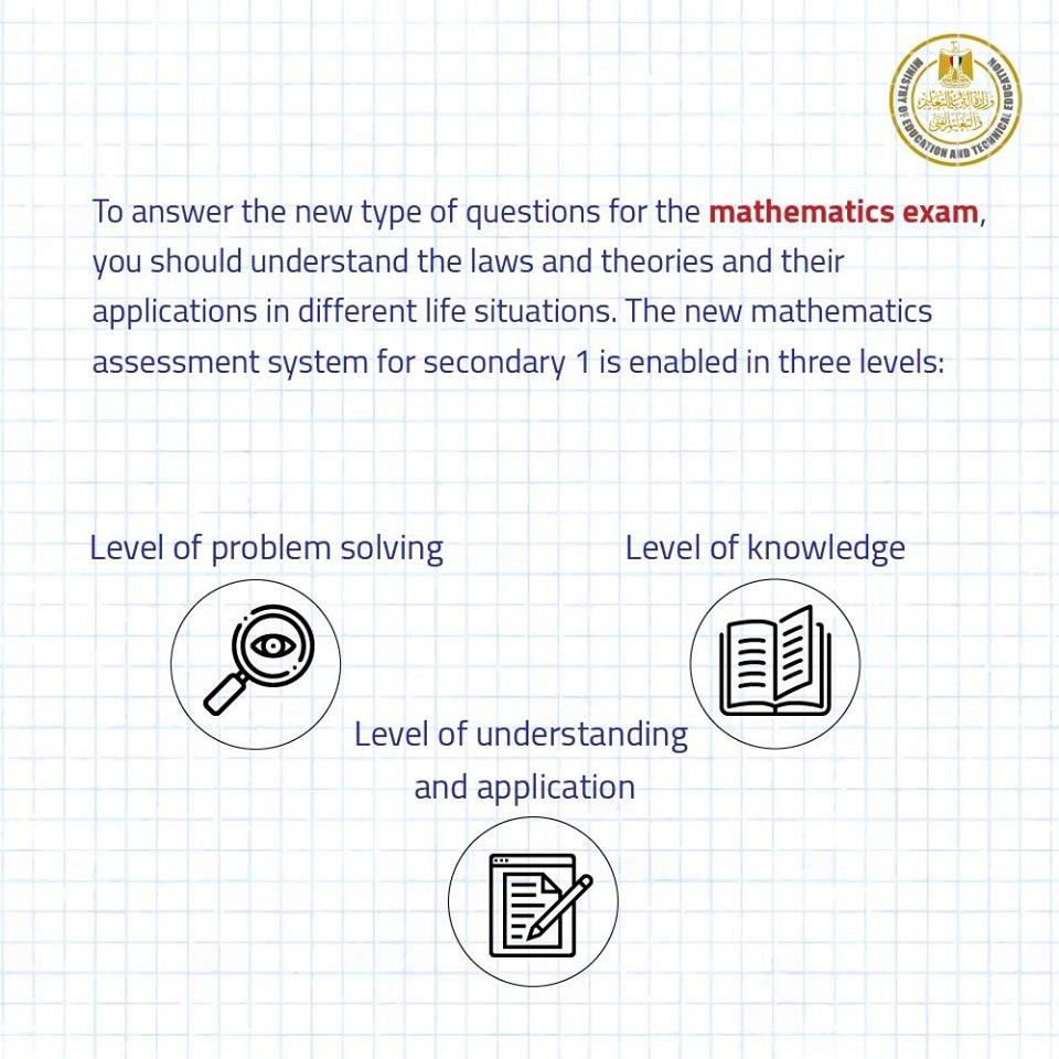 نماذج أسئلة امتحان الرياضيات لطلاب الصف الأول الثانوى مايو 2019 من الوزارة 7