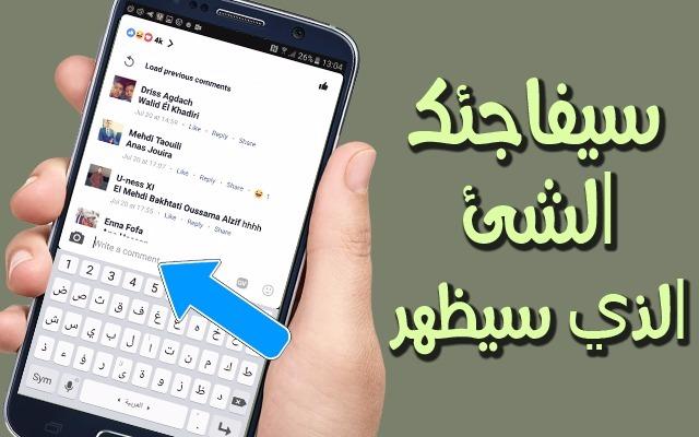 تعرف على هذا السر الجديد في الفيسبوك إذا كتبت هذه الكلمة سيخرج لك شئ غير متوقع من شاشة هاتفك وسيفاجئك