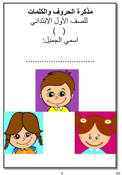 مذكرة الحروف والكلمات في اللغة العربية للصف الاول