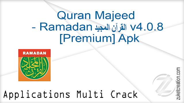 Quran Majeed – Ramadan القرآن المجيد v4.0.8 [Premium] Apk     |  91.3 MB