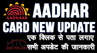 Aadhar Card Update History Online Kaise Check Kare