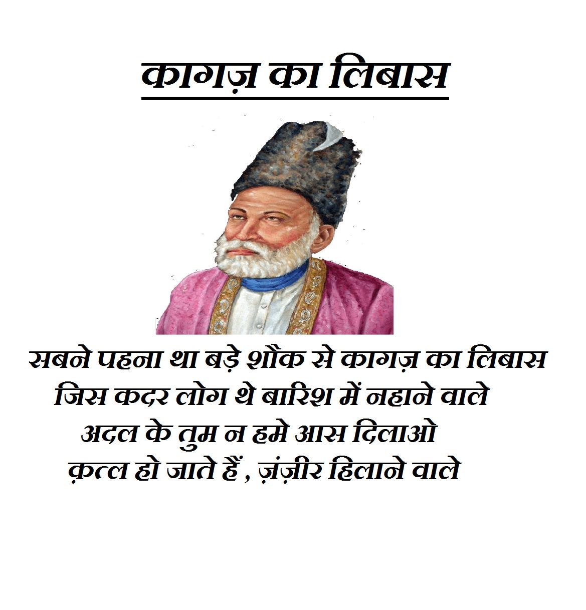 Mirza Ghalib Shayari Pdf