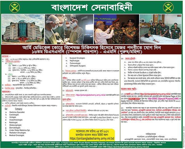 BANGLADESH ARMY, Government Jobs, MEDICAlL/DOCTOR/NURSE, ডাক্তার, মেজর, সেনাবাহিনী,