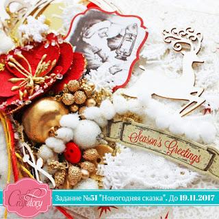 http://craftstoryru.blogspot.ru/2017/11/51.html