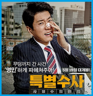 Proof of Innocence Korean Movie