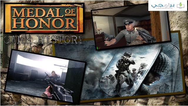 تحميل لعبة ميدل اوف هونر للكمبيوتر برابط مباشر مضغوطة ميديا فاير download medal of honor