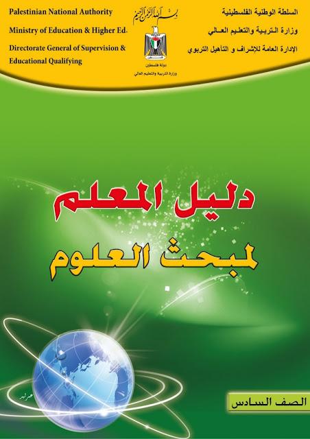 دليل المعلم علوم للصف التاسع الفصل الثالث 1443
