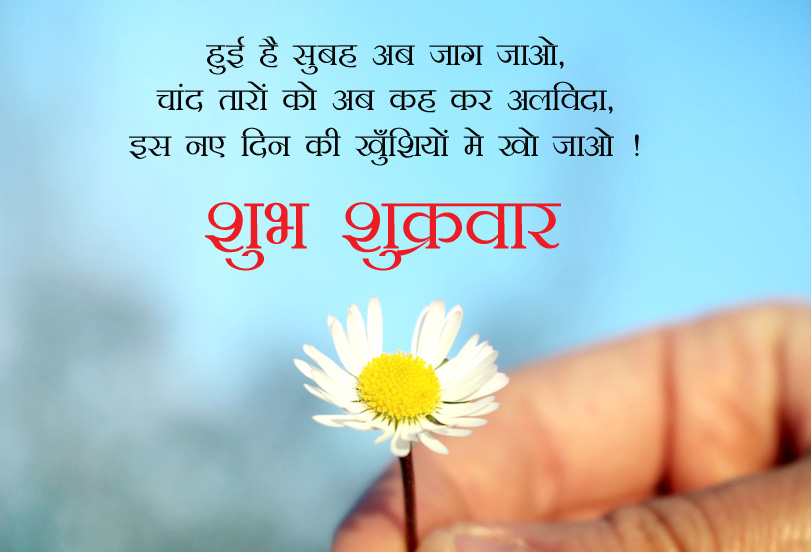 Happy Friday Image Quotes in Hindi
