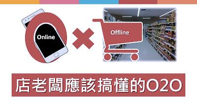 o2o對店營運的衝擊-02網路資訊的獲取容易,造成銷售方式的改變 -  25E5 25BA 2597 25E8 2580 2581 25E9 2597 2586 25E6 2587 2589 25E8 25A9 25B2 25E6 2590 259E 25E6 2587 2582 25E7 259A 2584O2O  25E9 25A0 2581 25E9 259D 25A2 1 - 銷售方式的改變