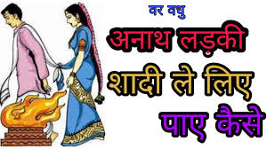 ANATH ladki shadi ke liye
