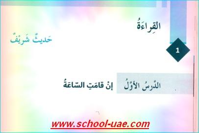 حل درس ان قامت الساعة لغة عربية الصف السادس فصل اول - مدرسة الامارات