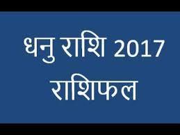 धनु राशिफल 2017 - dhanu rashifal 2017 in hindi