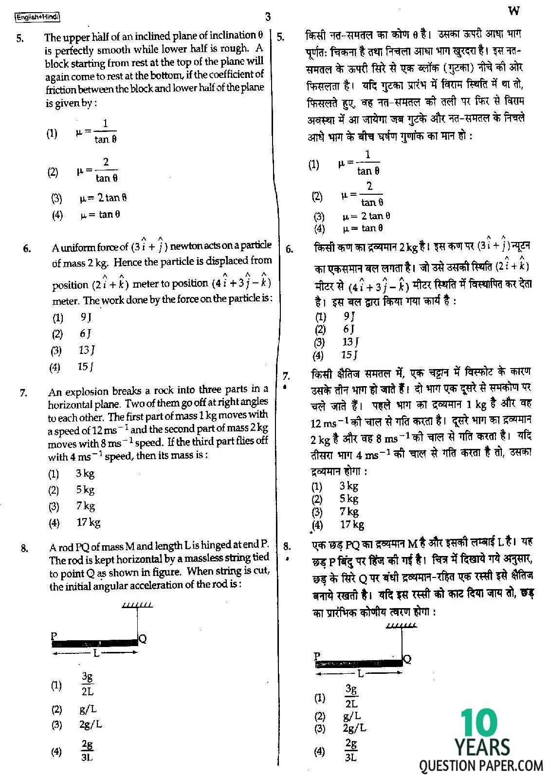 Aipmt Sample Paper Pdf