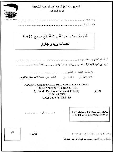شهادة إصدار الحوالة البريدية لدفع حقوق تسجيل باكالوريا bac 2017
