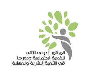 ينعقد المؤتمر الدولي الثاني للخدمة الاجتماعية ودورها في تحقيق التنمية البشرية والمهنية  The Second International Conference of Social Work and it's Role in Achieving Human and Professional Development
