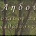 Χρόνης Αηδονίδης: Το Αηδόνι της Θράκης