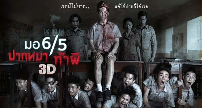 What I like and What I want: 5 FILM THAILAND HOROR COMEDY