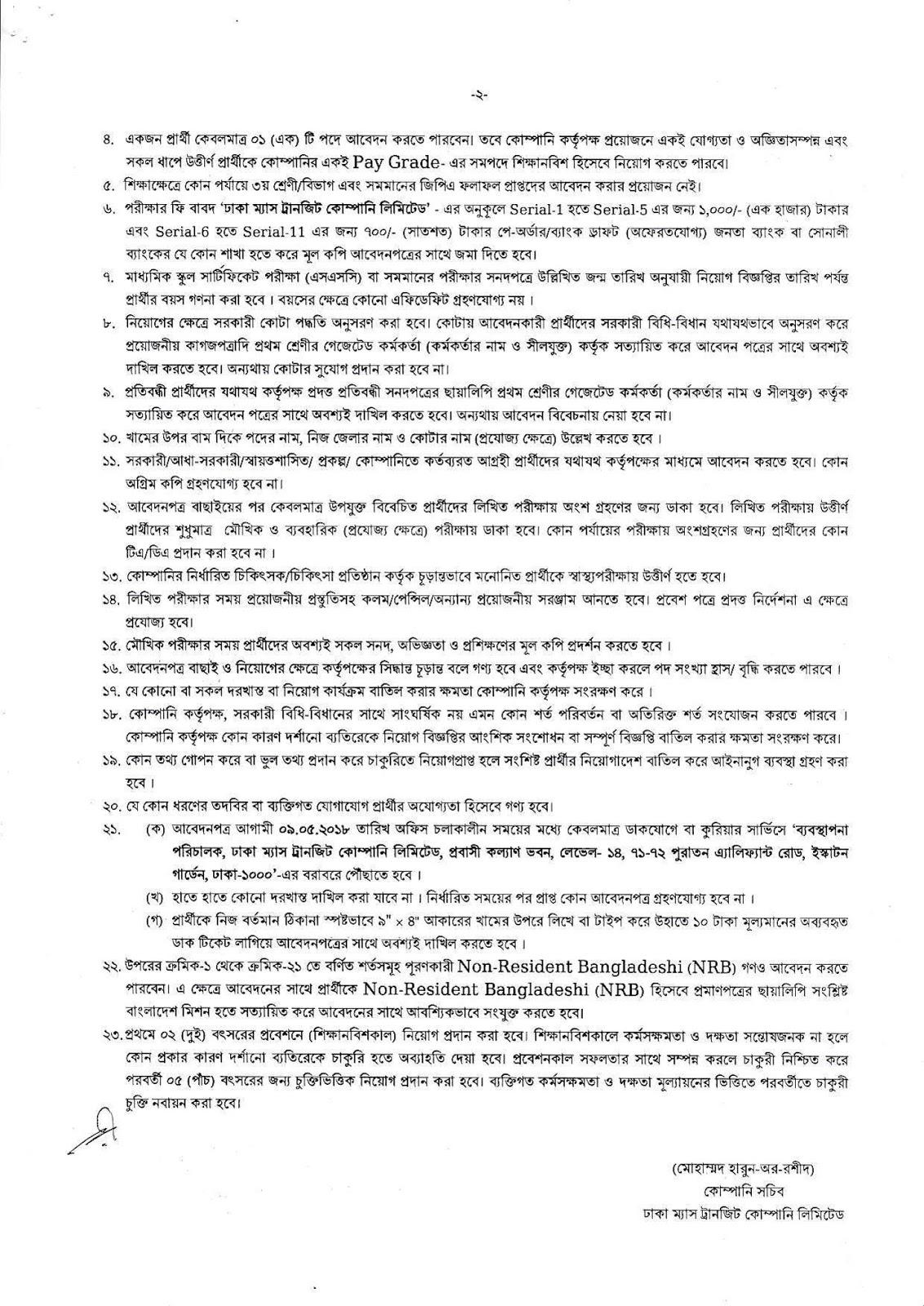 Dhaka Mass Transit Company Ltd. (DMTCL) Job Circular 2018