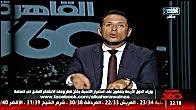 برنامج القاهرة 360 حلقة الأربعاء 5-7-2017 مع أحمد سالم و دينا عبد الكريم