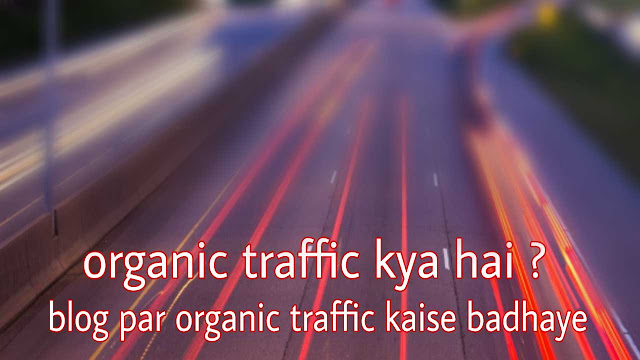 how to increase blog traffic organic traffic kya hai ? blog par organic traffic kasie badhaye ?