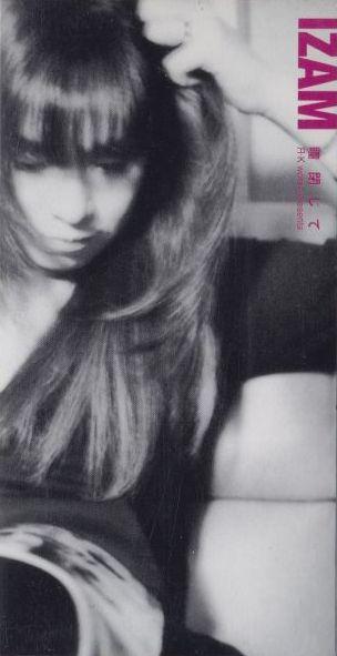 Jp-Rock: IZAM - hitomi tojite (瞳閉じて) [1998.11.26]