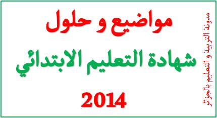 مواضيع وحوليات شهادة التعليم الإبتدائي دورة 2014
