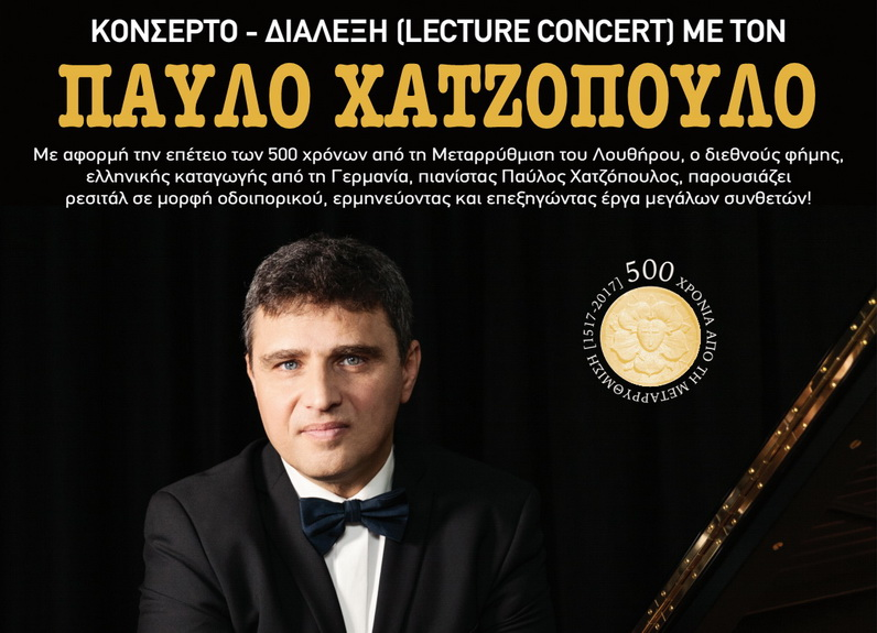 Αλεξανδρούπολη: Κοντσέρτο - Διάλεξη με τον διεθνούς φήμης πιανίστα Παύλο Χατζόπουλο