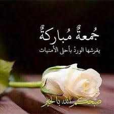 رسائل جمعه مباركه للحبيب