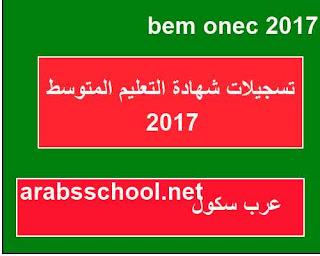 تسجيلات شهادة التعليم المتوسط 2017 bem onec