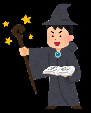 魔法使いのイラスト(男性)