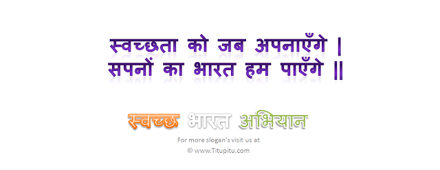 swachh bharat slogans