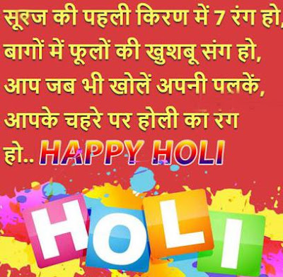 Happy Holi Wishes Images in Hindi