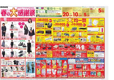 2/10〜2/13 春の大感謝祭
