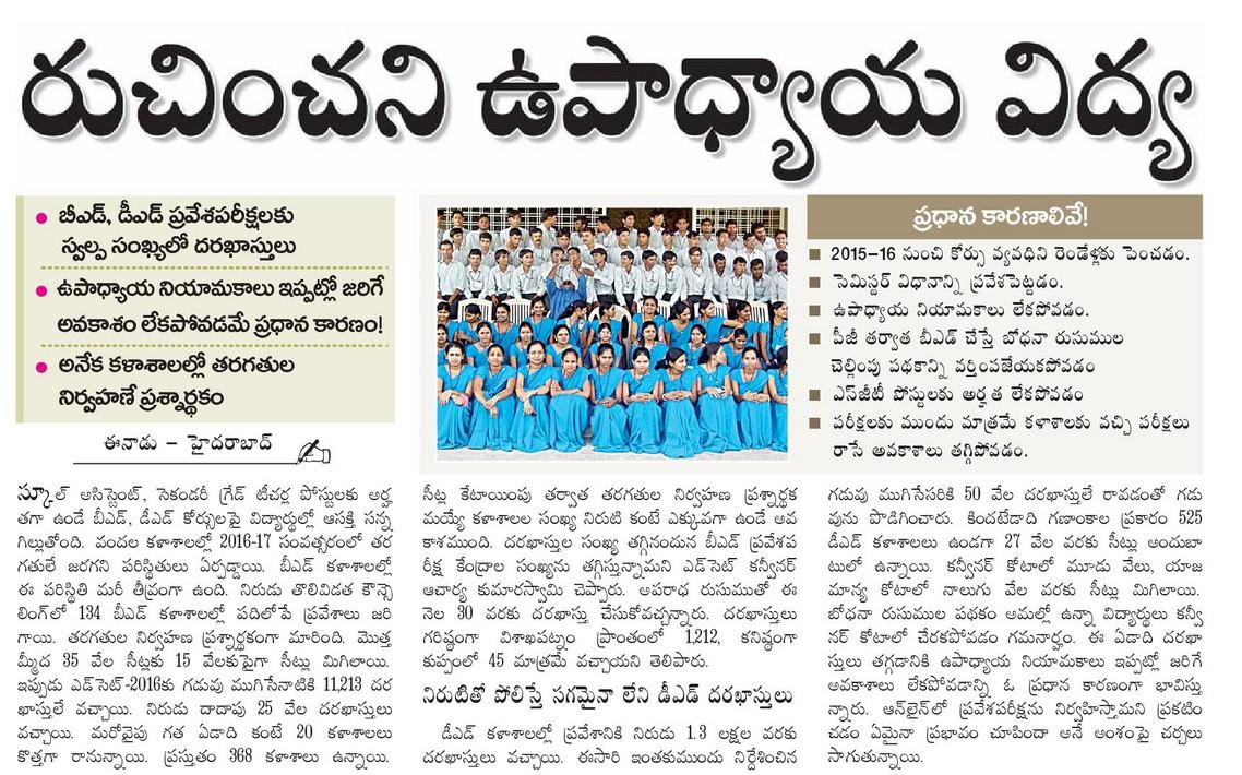 Eenadu news paper chittoor district edition