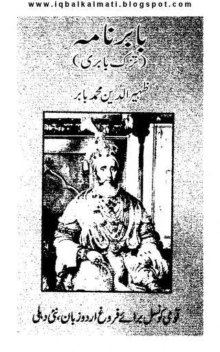 Baber Nama Urdu Book Free Download