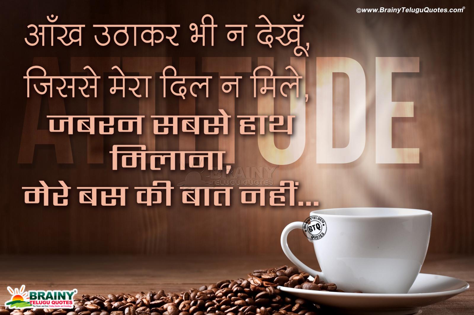 Inspirational Hindi Attitude Quotes Hd Wallpapers In Hindi
