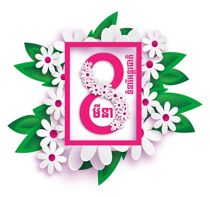 women's day psd - 8 march women's day vector psd download