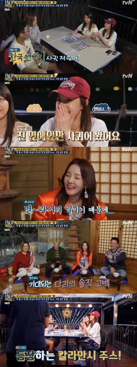 Dara og donghae dating