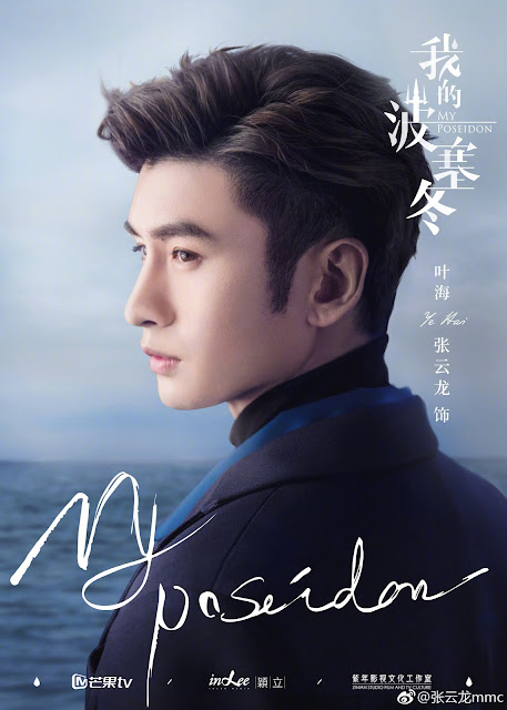 My Poseidon Leon Zhang Yunlong Poster