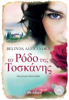http://www.culture21century.gr/2015/07/belinda-alexandra-book-review.html
