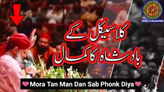 The Magical Voice Owais Raza Qadri Watch His Classical Mode