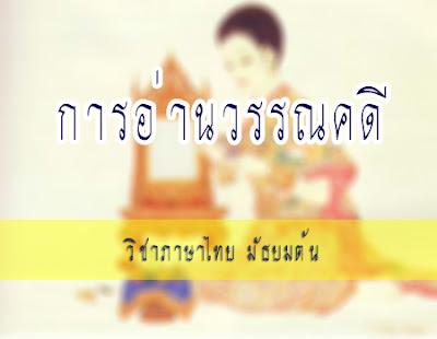 เรียนภาษาไทยที่บ้านที่ชลบุรี ระยอง