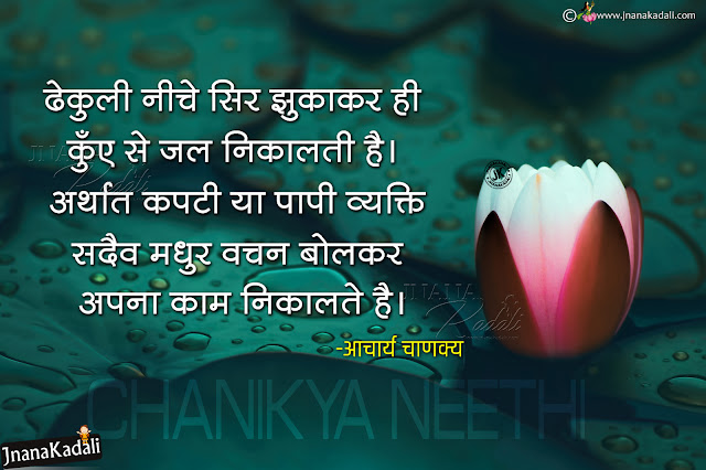 hindi online messages of chanikya, chanikya neethi pdf in hindi free download, hindi chanikya neethi quotes hd wallpapers